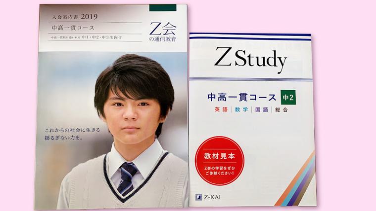 Z 会 中 高校 一貫